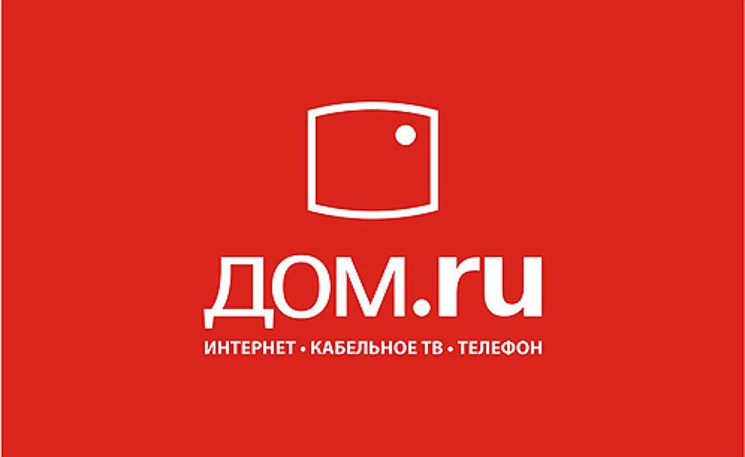 bc82edd41310 Дом.ру личный кабинет — вход по номеру договора — на сайт lk.domru.ru